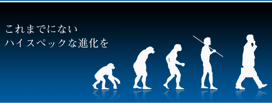 これまでにないハイスペックな進化を